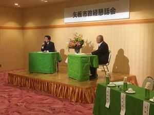 矢板市政経懇話会(10月27日)
