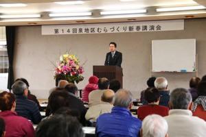 泉地区むらづくり新春講演会(1月9日)