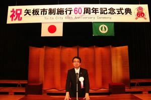 矢板市制施行60周年記念式典