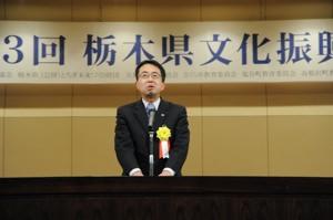 栃木県文化振興大会