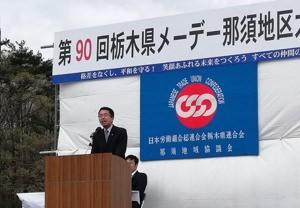 栃木県メーデー那須地区大会